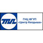 "ГНЦ ФГУП ""Центр Келдыша"""