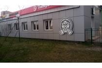 Кальяная-кафе, Москва, Марьино, Батайская ул.